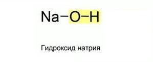 Натрий гидроксид NaOH