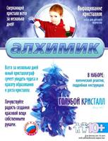 Набор для выращивания кристаллов LORI Алхимик «Голубой кристалл»