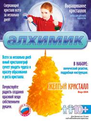 Набор для выращивания кристаллов LORI Алхимик «Желтый кристалл»