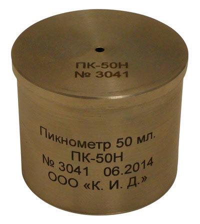 Пикнометр из нержавеющей стали 50 мл, ПК-50Н
