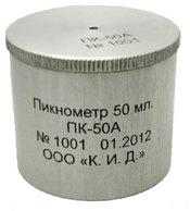 Пикнометр алюминиевый 50 мл, ПК-50А