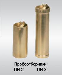 Пробоотборники ПН-2 и ПН-3