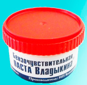 Бензочувствительная паста «Владыкина», упаковка 100 гр.
