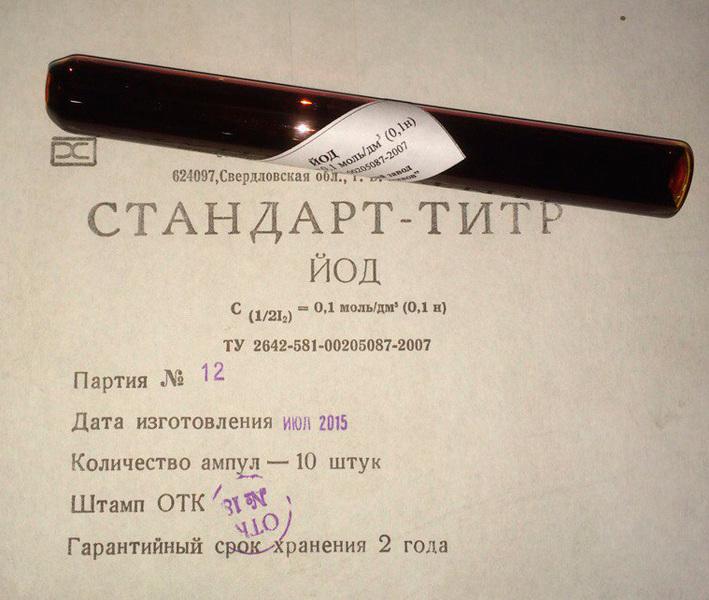 Стандарт-титр Йод  0,1 Н