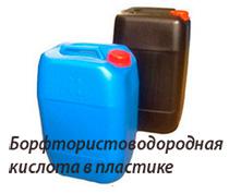 Тетрафторборат водорода
