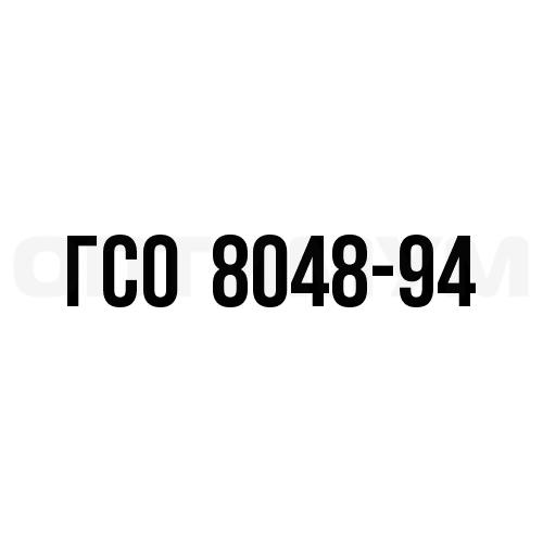 ГСО 8048-94 ХПК и БПК