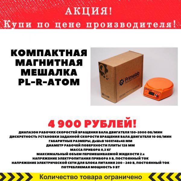 Компактная Магнитная мешалка без подогрева Primelab PL-R-atom