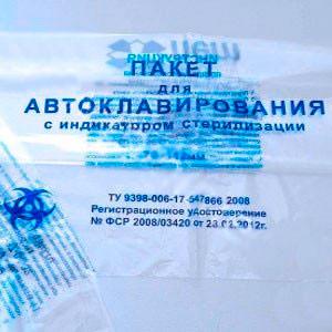 Пакет для автоклавирования с индикаторами стерилизации 110 л, 70х120 см, (макс 150С)