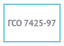 ГСО 7425-97 ХПК 10000