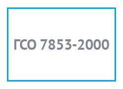 ГСО 7853-2000 цветность 500