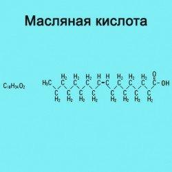 Масляная кислота, «ч»