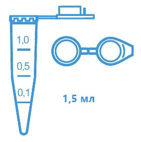 Микропробирка коническая с интегрированной крышкой типа Эппендорф 1,5 мл, асептическая