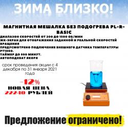 Магнитная мешалка без подогрева Primelab PL-R-basic, 10 литров